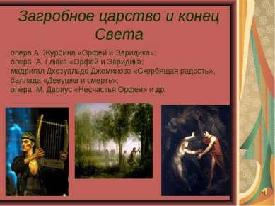 Загробное царство и конец Света опера А. Журбина «Орфей и Эвридика»; опера А....