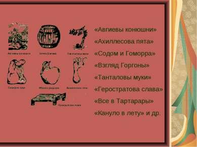 «Авгиевы конюшни» «Ахиллесова пята» «Содом и Гоморра» «Взгляд Горгоны» «Танта...
