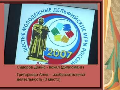 Сидоров Денис - вокал (дипломант) Григорьева Анна – изобразительная деятельно...