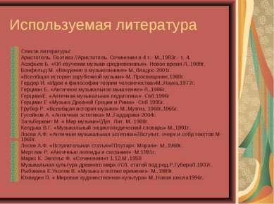 Используемая литература Список литературы: Аристотель. Поэтика //Аристотель. ...