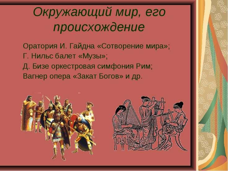 Окружающий мир, его происхождение Оратория И. Гайдна «Сотворение мира»; Г. Ни...