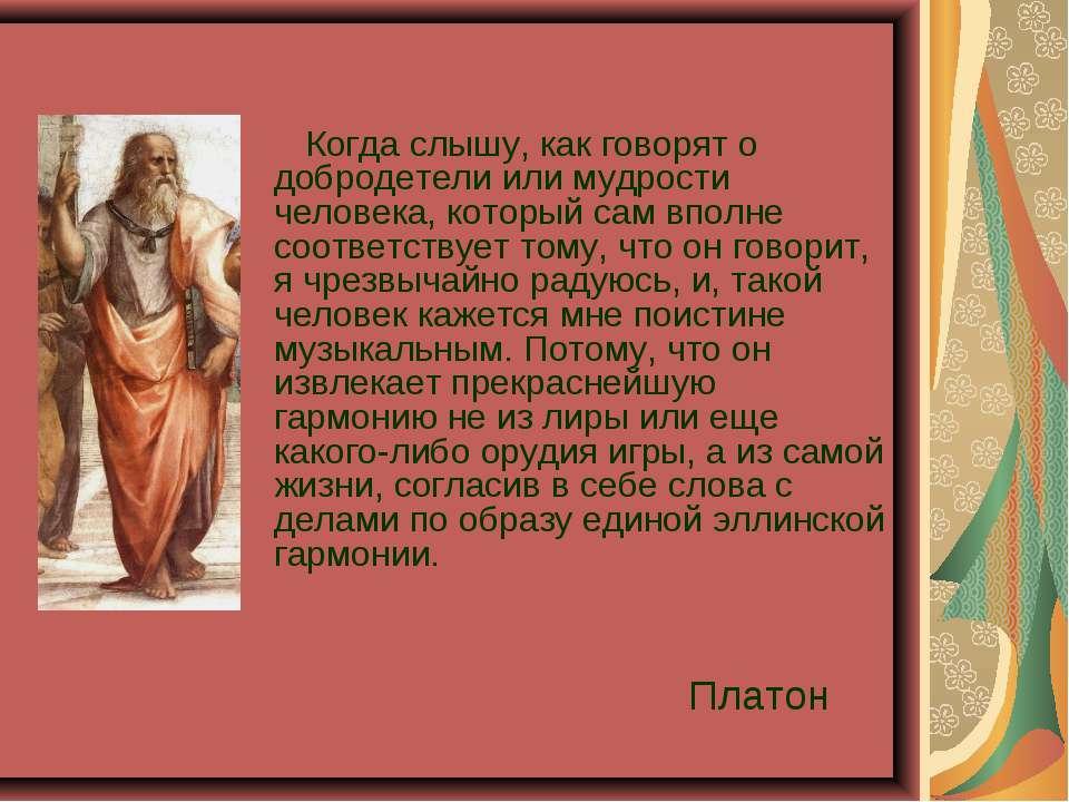 Когда слышу, как говорят о добродетели или мудрости человека, который сам впо...
