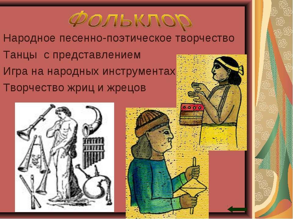 Народное песенно-поэтическое творчество Танцы с представлением Игра на народн...