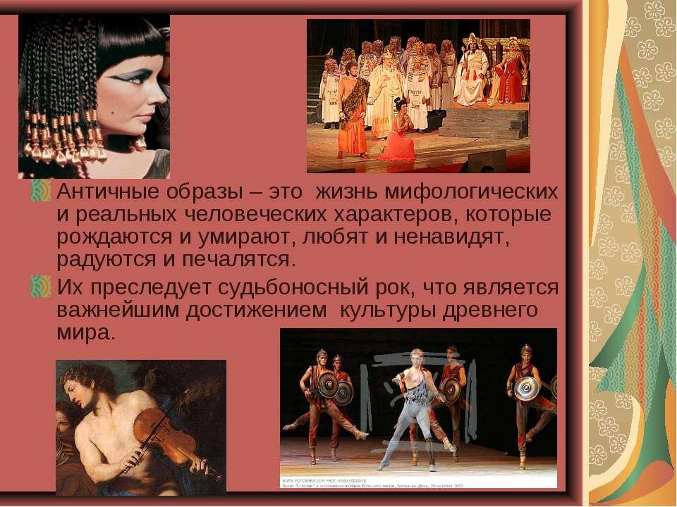 Античные образы – это жизнь мифологических и реальных человеческих характеров...