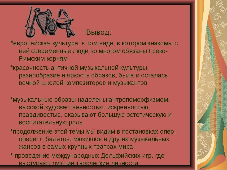 Вывод: *европейская культура, в том виде, в котором знакомы с ней современные...