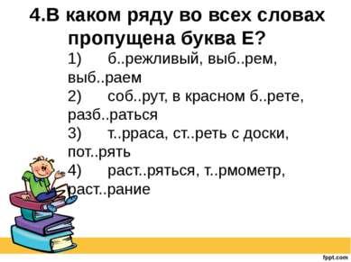 4.В каком ряду во всех словах пропущена буква Е? 1) б..режливый, выб..р...