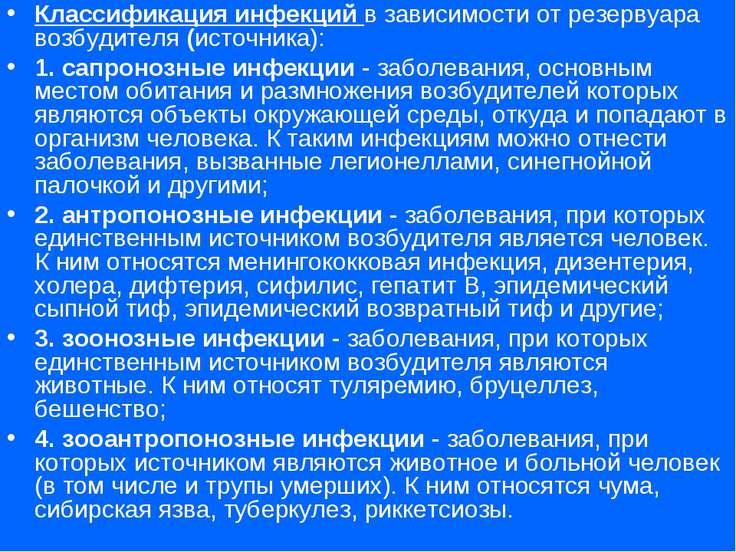 Классификация инфекций в зависимости от резервуара возбудителя (источника): 1...