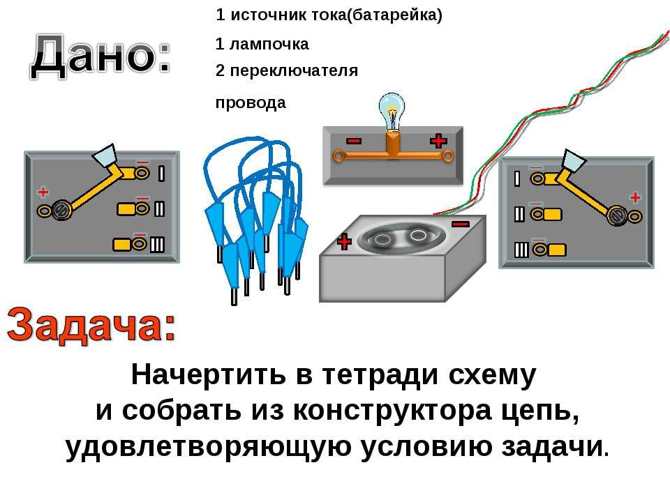 2 переключателя 1 лампочка 1 источник тока(батарейка) провода Начертить в тет...