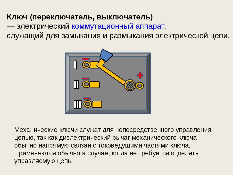 Ключ (переключатель, выключатель) — электрический коммутационный аппарат, сл...