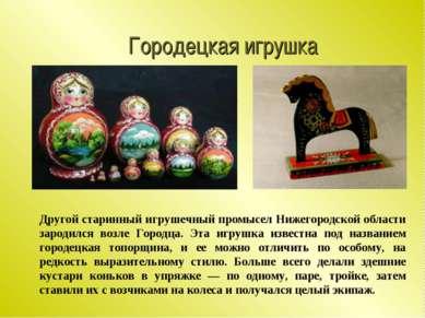 Городецкая игрушка Другой старинный игрушечный промысел Нижегородской области...