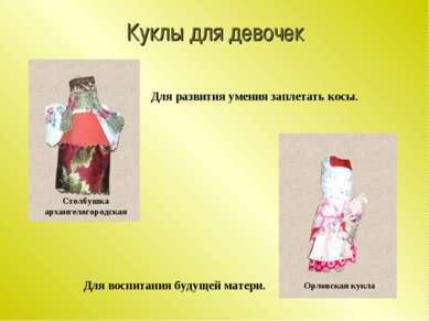Куклы для девочек Для воспитания будущей матери. Для развития умения заплетат...