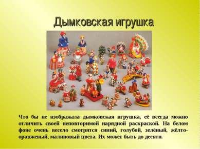 Дымковская игрушка Что бы не изображала дымковская игрушка, её всегда можно о...
