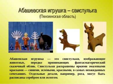 Абашевская игрушка — это свистульки, изображающие животных, нередко принимающ...
