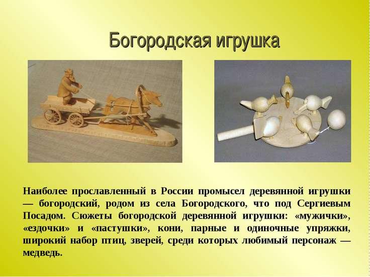 Богородская игрушка Наиболее прославленный в России промысел деревянной игруш...