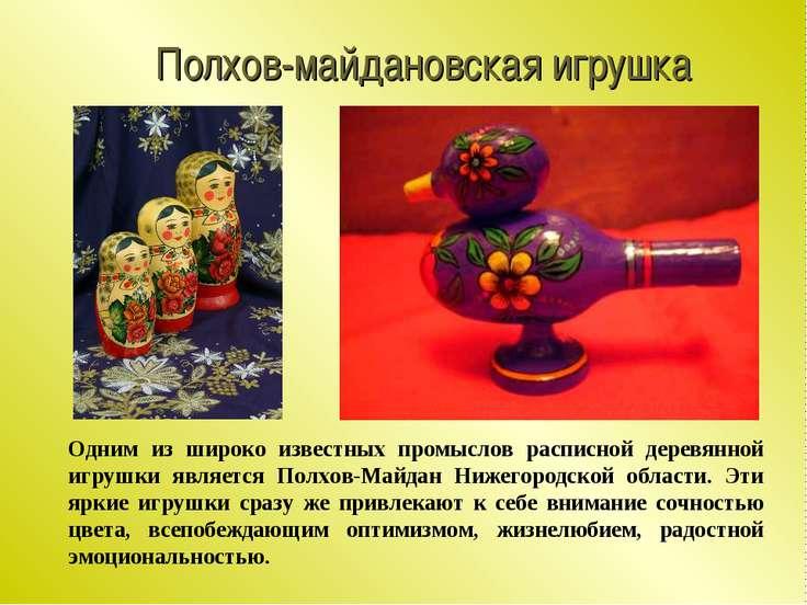 Полхов-майдановская игрушка Одним из широко известных промыслов расписной дер...
