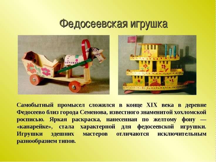 Федосеевская игрушка Самобытный промысел сложился в конце XIX века в деревне ...