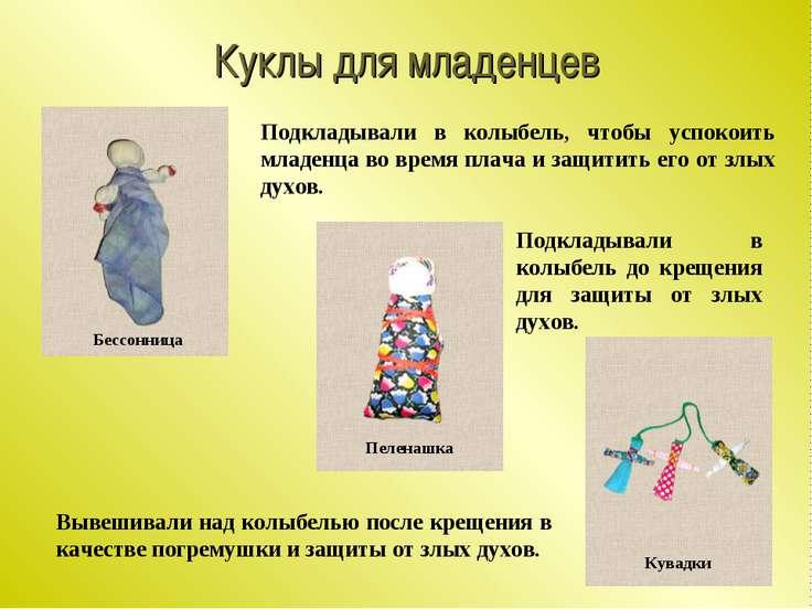 Куклы для младенцев Подкладывали в колыбель, чтобы успокоить младенца во врем...