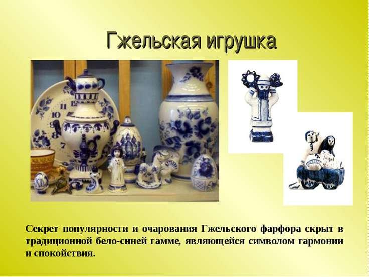 Гжельская игрушка Секрет популярности и очарования Гжельского фарфора скрыт в...