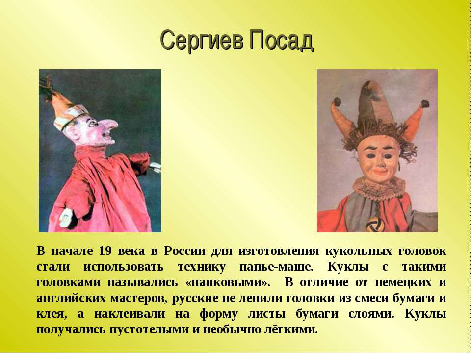Сергиев Посад В начале 19 века в России для изготовления кукольных головок ст...