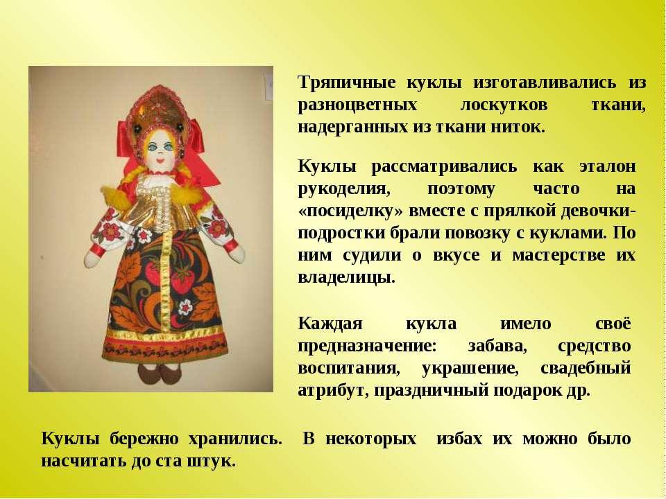 Тряпичные куклы изготавливались из разноцветных лоскутков ткани, надерганных ...