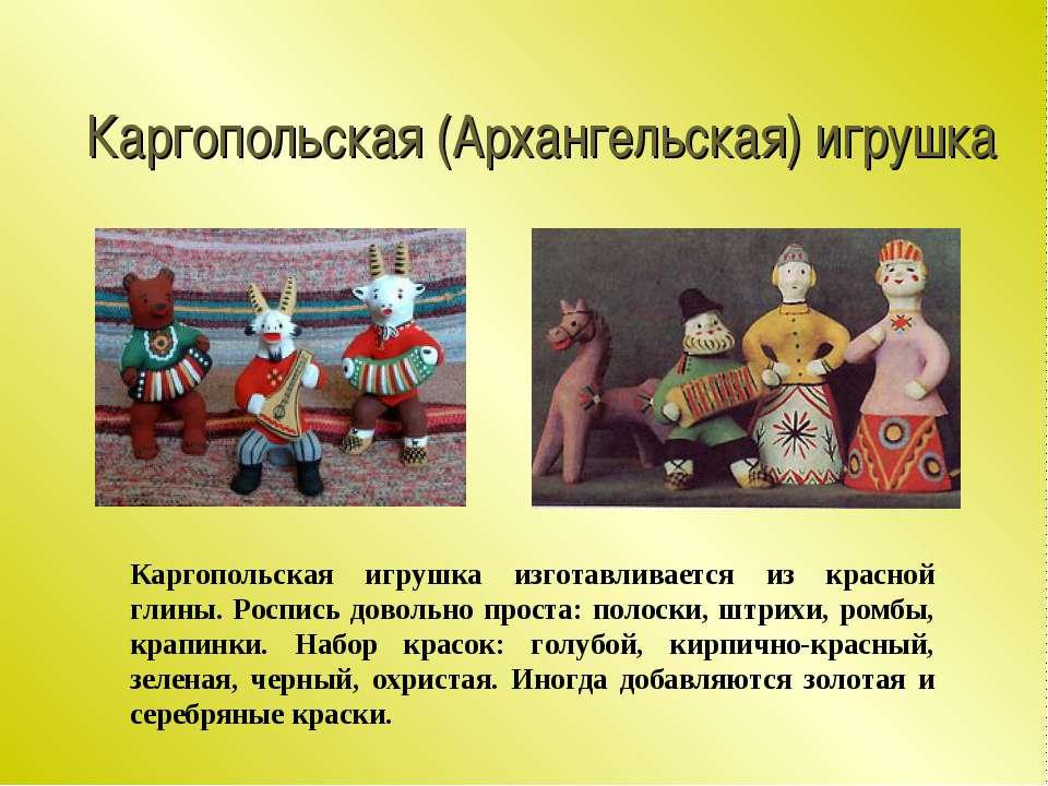 Каргопольская игрушка изготавливается из красной глины. Роспись довольно прос...