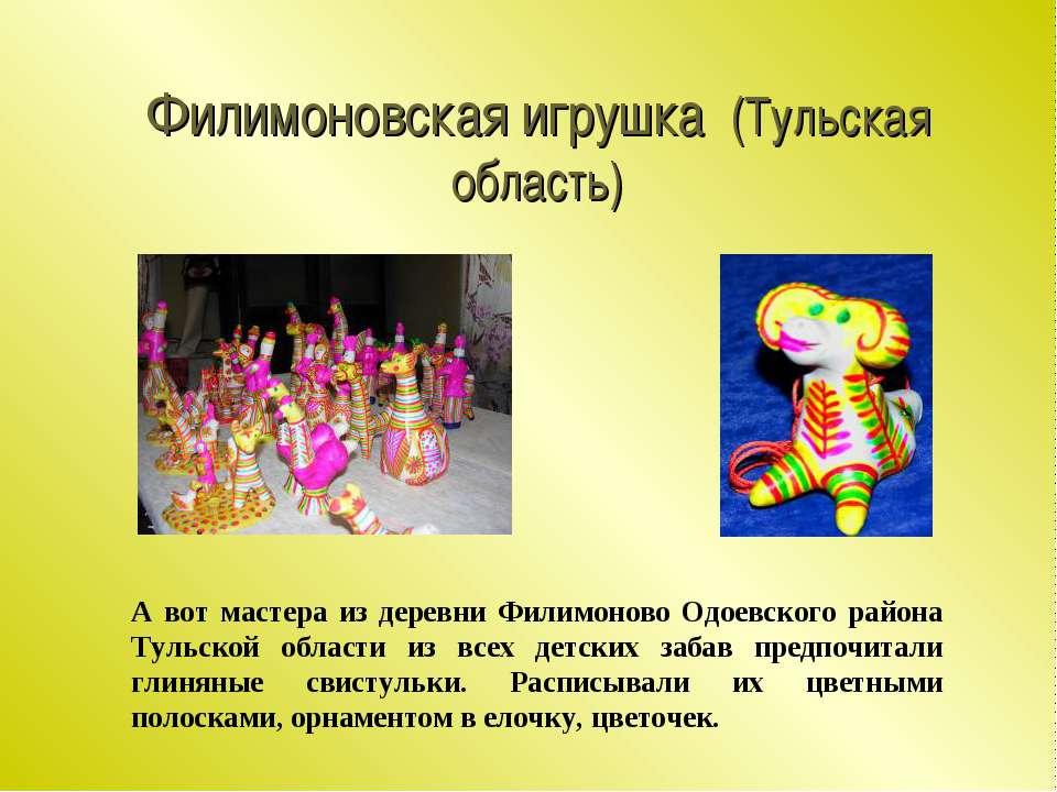 А вот мастера из деревни Филимоново Одоевского района Тульской области из все...