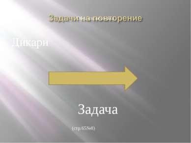 Дикари Задача (стр.65№8)