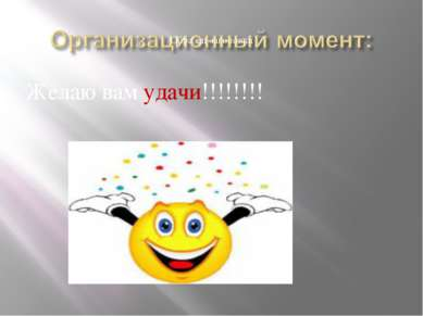 Желаю вам удачи!!!!!!!!