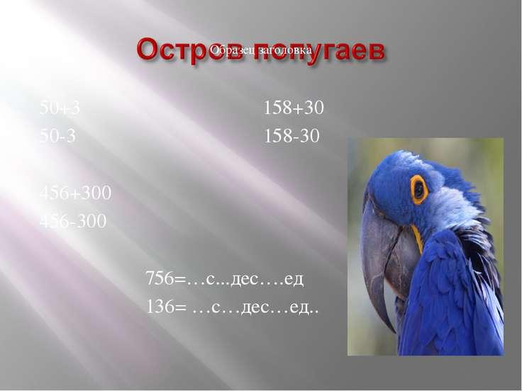 50+3 158+30 50-3 158-30 456+300 456-300 756=…с...дес….ед 136= …с…дес…ед..