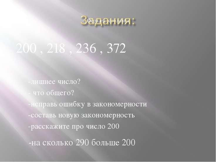 200 , 218 , 236 , 372 -лишнее число? - что общего? -исправь ошибку в закономе...