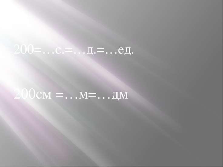200=…с.=…д.=…ед. 200см =…м=…дм