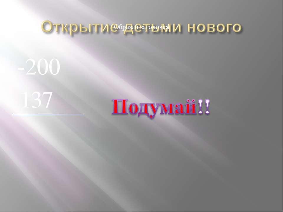 -200 137