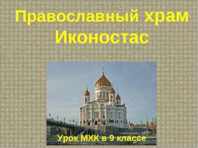 Православный храм Иконостас Урок МХК в 9 классе