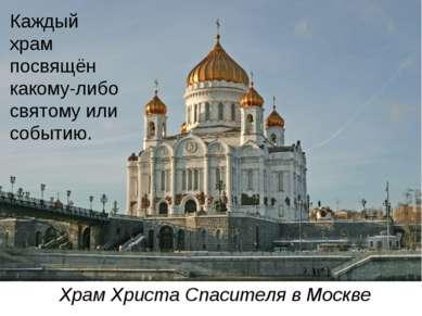 Каждый храм посвящён какому-либо святому или событию. Храм Христа Спасителя в...