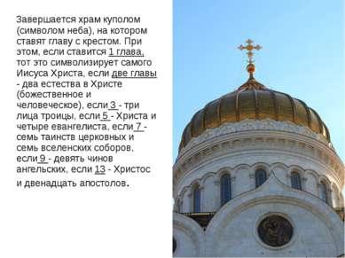 Завершается храм куполом (символом неба), на котором ставят главу с крестом. ...