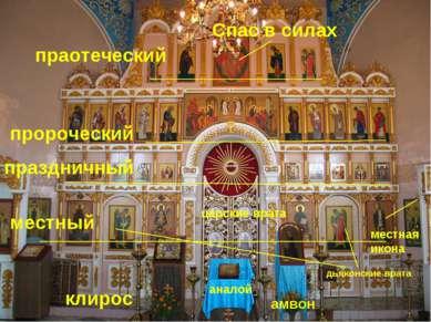 праотеческий Спас в силах пророческий праздничный местный местная икона анало...