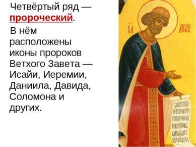 Четвёртый ряд — пророческий. В нём расположены иконы пророков Ветхого Завета ...