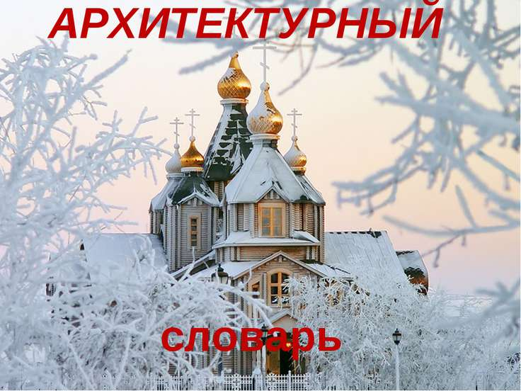 АРХИТЕКТУРНЫЙ словарь