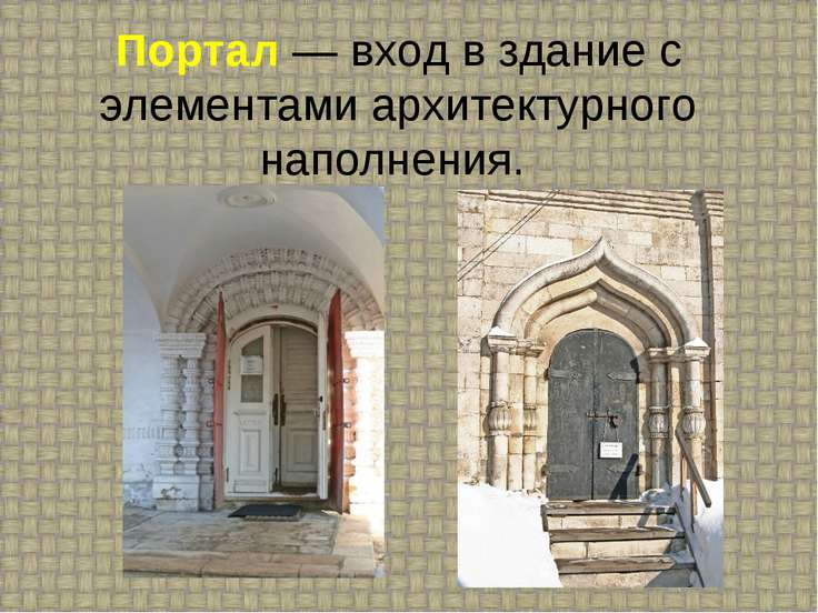 Портал — вход в здание с элементами архитектурного наполнения.