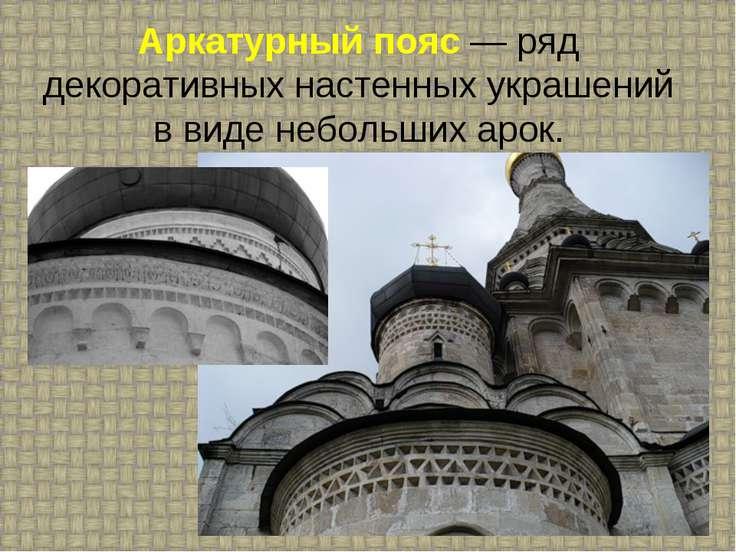 Аркатурный пояс — ряд декоративных настенных украшений в виде небольших арок.