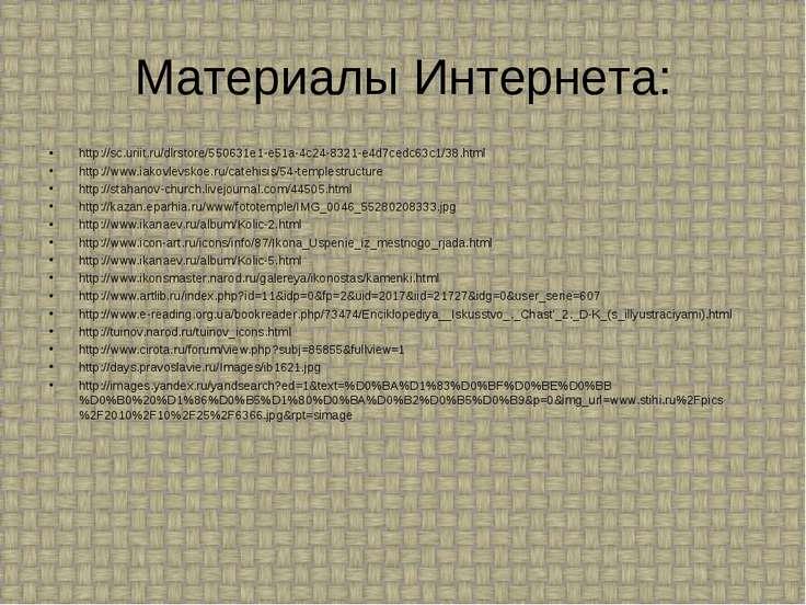 Материалы Интернета: http://sc.uriit.ru/dlrstore/550631e1-e51a-4c24-8321-e4d7...