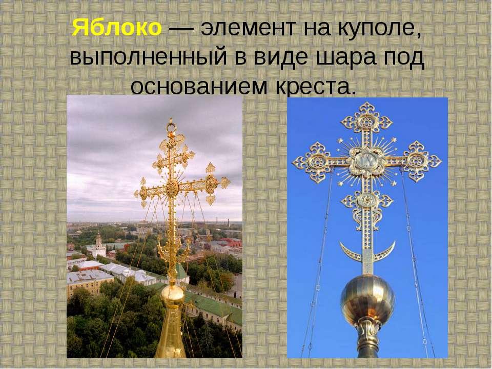 Яблоко — элемент на куполе, выполненный в виде шара под основанием креста.