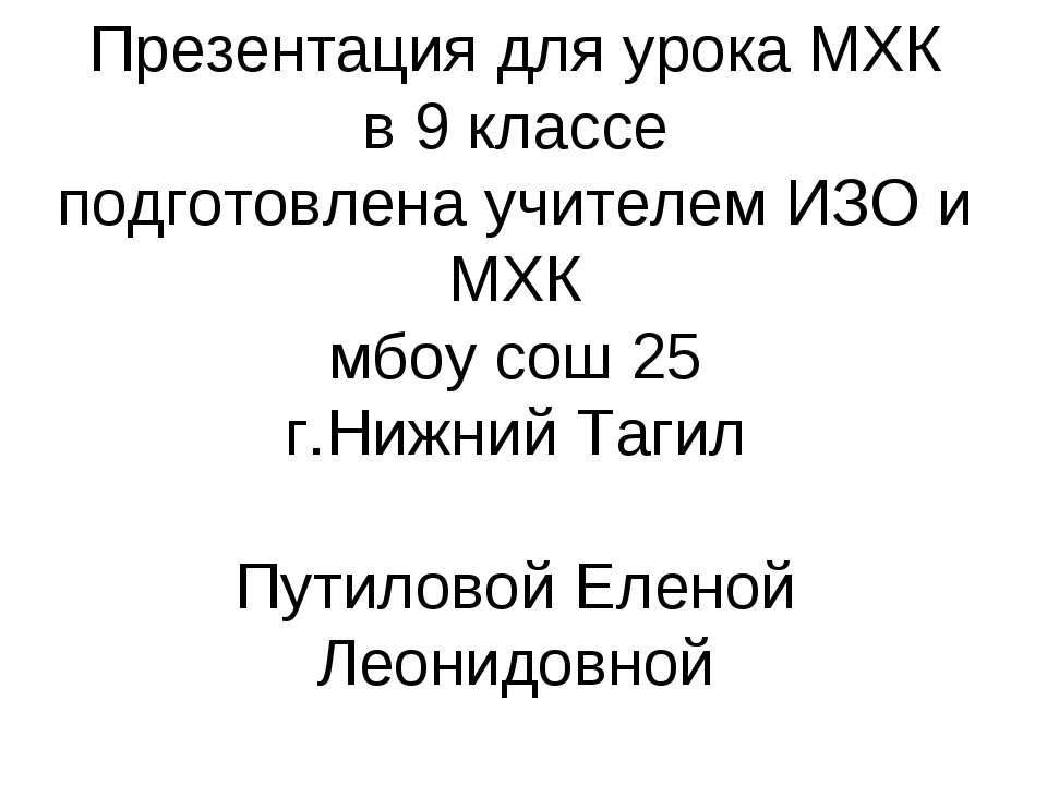 Презентация для урока МХК в 9 классе подготовлена учителем ИЗО и МХК мбоу сош...