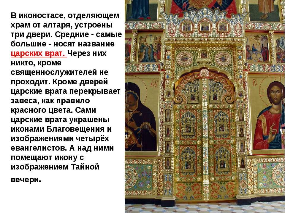В иконостасе, отделяющем храм от алтаря, устроены три двери. Средние - самые ...