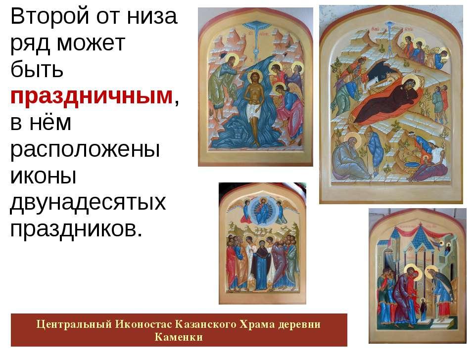 Второй от низа ряд может быть праздничным, в нём расположены иконы двунадесят...