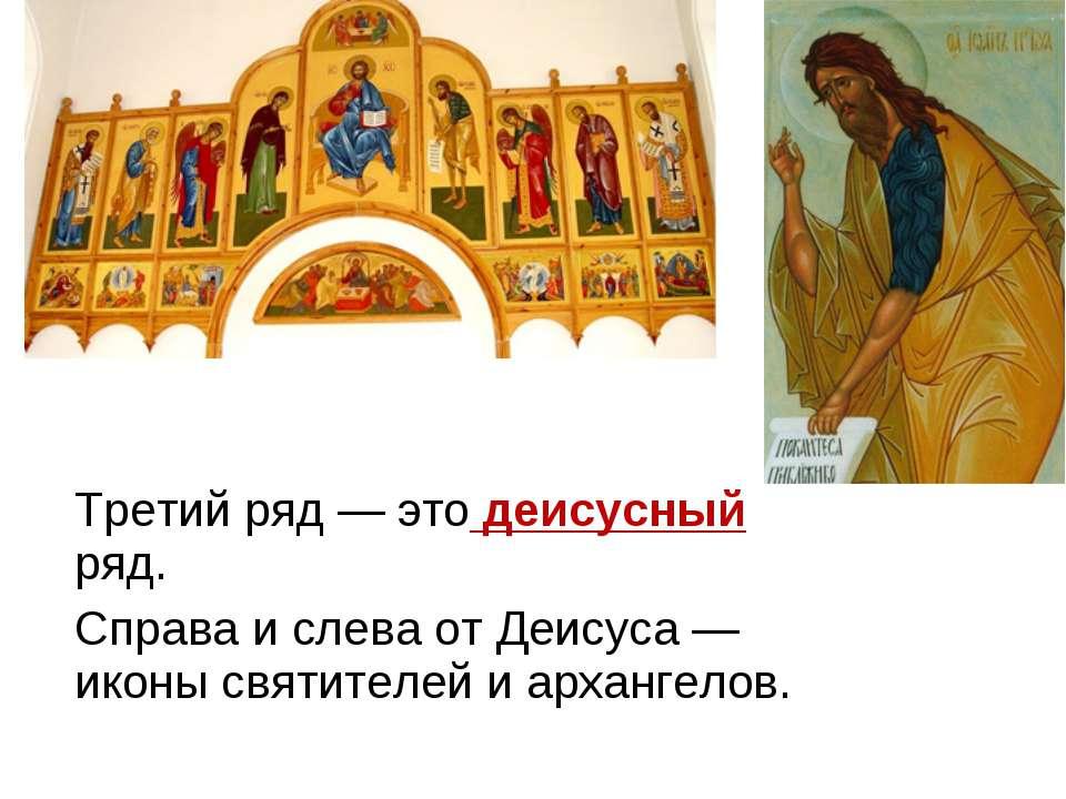 Третий ряд — это деисусный ряд. Справа и слева от Деисуса — иконы святителей ...