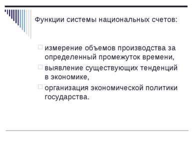 Функции системы национальных счетов: измерение объемов производства за опреде...