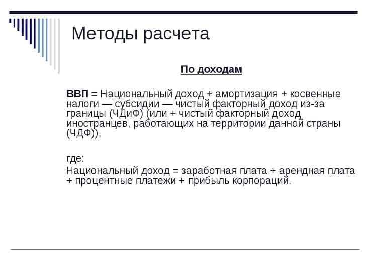 Методы расчета По доходам ВВП = Национальный доход + амортизация + косвенные ...