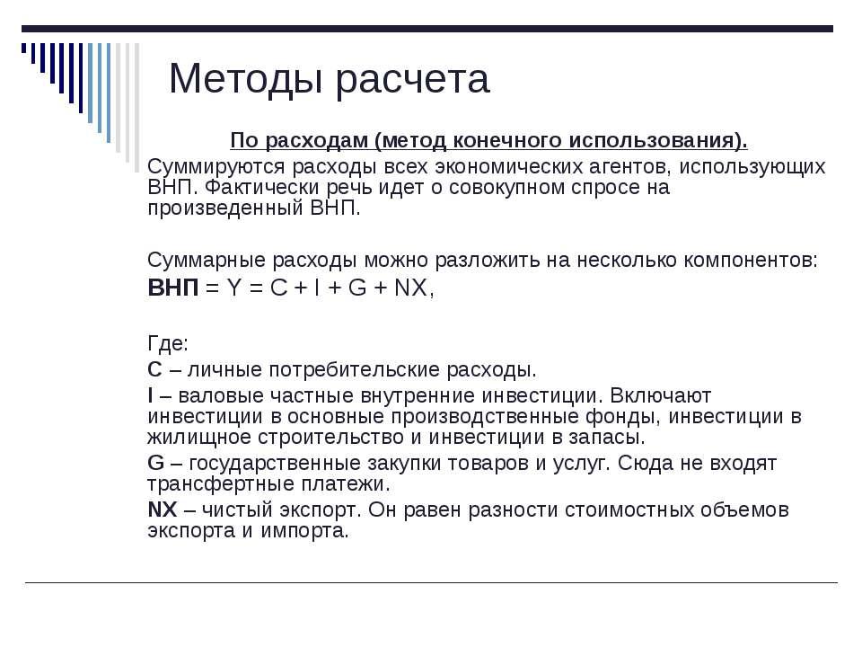Методы расчета По расходам (метод конечного использования). Суммируются расхо...