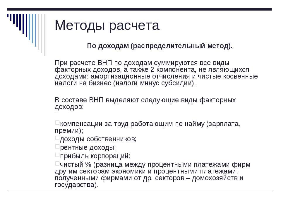 Методы расчета По доходам (распределительный метод). При расчете ВНП по доход...